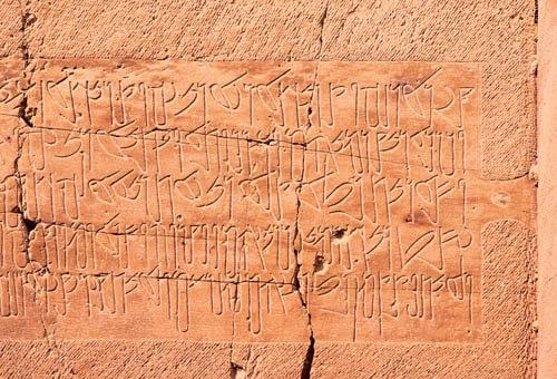 Turkmaniyye tomb inscription (part) in Nabataean script (a form of aramaic), Ist century AD, Petra, Jordan