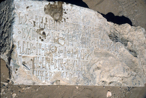 Yemen Marib Sabaean inscription in Awwam Temple