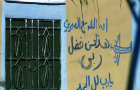 Egypt, images of a plane and writing, painted on house whose owner has been to Mecca