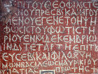 Israel, Gergesa, east coast of the Sea of Galilee, detail of mosaic inscription in apse of the church (Matthew 8 v.14)
