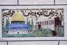 Sign on wall of house of pilgrim who has been to Mecca, Jerusalem, Israel